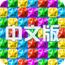 消消星星中文版